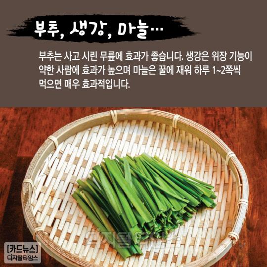 [카드뉴스]몸을 따뜻하게 해주는 음식